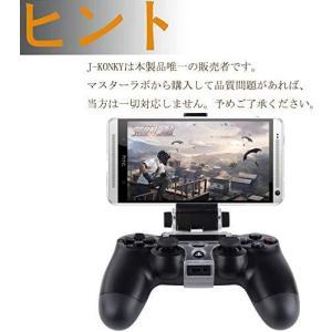 J-KONKY PS4コントローラー用スマホホルダー?荒野行動?Androidホスト対応 PS4コン...