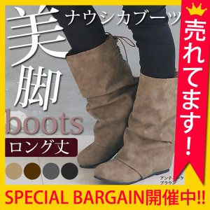 レディースシューズ ブーツ ロング ナウシカ 大きいサイズ ルーズ くしゅくしゅ ローヒール フラット 靴 (bo-293)|raspberryy