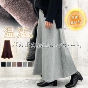 ミモレ丈スカート 裏起毛 マキシ ロング マキシ丈スカート ...