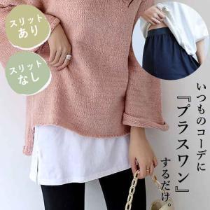 付け裾 つけ裾 シャツ レイヤード レディース スリット ウエストゴム 重ね着風(t669)(メール...