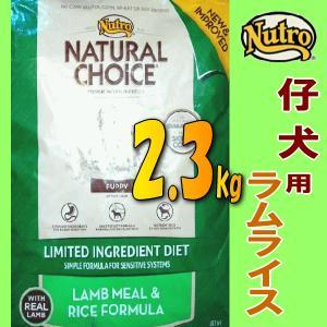 ニュートロ ナチュラルチョイス パピー ラム&玄米 2.3kg