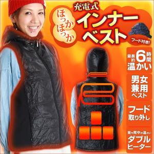 電熱ウェア 防寒着 充電式ヒーターベスト ほっかほかヒーターベスト 充電式ホットインナーベスト (脱着式フード付き)