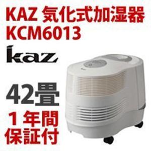 カズ KAZ 気化式加湿器 KCM6013 業務用加湿器 【...