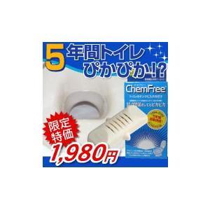 【ケミフリー】5年間トイレ掃除不要!いつでもピカピカで清潔トイレ♪タンクに入れるだけ!|rasta