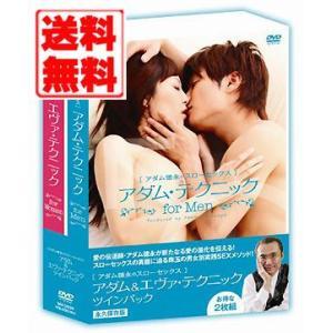 【送料無料】アダム徳永スローセックス アダム&エヴァ・テクニック ツインパック [DVD-2枚組] MX-383S