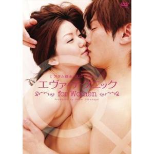 アダム徳永スローセックス エヴァ・テクニック for WOMEN DVD MX-382S