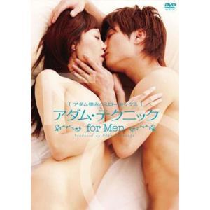アダム徳永スローセックス アダム・テクニック for MEN DVD MX-381S