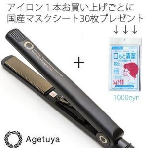 最大220℃の完全プロ仕様ヘアーアイロンが超格安!  どんな髪もお姫様のように・・・最高級品質チタニ...