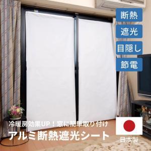 窓ガラス断熱 アルミ断熱・遮光シート2枚組 節電エコ 日よけ 断熱 遮光スクリーン