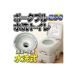 ポータブル水洗トイレ20L/簡易トイレ/介護用品 トイレ/非常用トイレ/災害用トイレ/20リットル