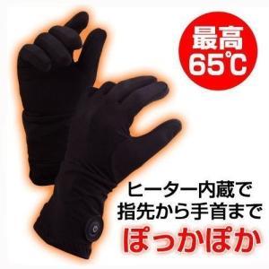 NEWモデル 充電式ホットインナーグローブ(インナータイプ) NEWインナーヒーター手袋/温熱グローブ/ヒーターグローブ