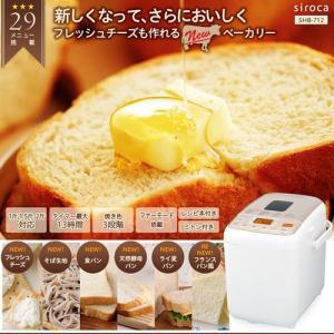 ホームベーカリー 餅 シロカ siroca SHB-712 全自動ホームベーカリー パン チーズ ヨ...