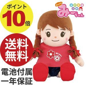 音声認識人形 おしゃべりみーちゃん しゃべる人形 クリスマスプレゼント 敬老の日ギフト 母の日ギフト
