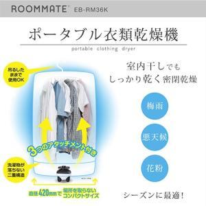 衣類乾燥機! 室内乾燥機! 靴も乾燥! 悪臭撃退! ROOMMATE ポータブル衣類乾燥機 EB-RM36K|rasta