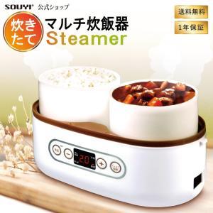 マルチ 炊飯器 SY-110 コンパクト スチーマー  一人暮らし用 1合 ハンディ 弁当箱 電気 ...