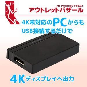 アウトレット特価 4K対応 USB3.0ディスプレイアダプター (DisplayPort モデル) REX-USB3DP-4K OL|ratoc