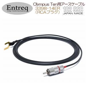 Entreq製 Olympus Ten用オプションRCA使用アースケーブル3398-14ER|ratoc