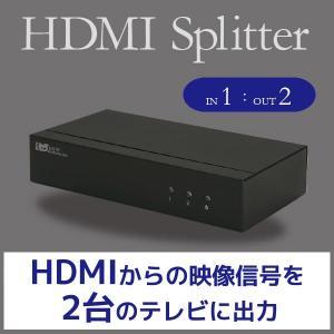 3D対応1入力2出力HDMI分配器 REX-HDSP2A フルHD 1080p HDMI 分配器 1入力2出力 HDMI 分配器 HDMI スプリッター 同時出力|ratoc