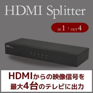 3D対応1入力4出力HDMI分配器 REX-HDSP4A フルHD 1080p HDMI 分配器 1入力4出力 HDMI 分配器 HDMI スプリッター 同時出力|ratoc