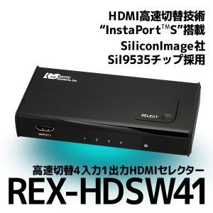 高速切替4入力1出力 HDMIセレクター REX-HDSW41|ratoc