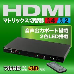 4入力2出力 HDMI マトリックススイッチ REX-HDSW42 音声分離 5.1ch リモコン AVセレクター 切替器 マトリクス スイッチ|ratoc