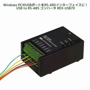 USB to RS-485 コンバータ REX-USB70|ratoc