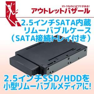 アウトレット特価 2.5インチSATAリムーバブルケース (SATA接続トレイ付き) SA25-RC1-BKX OL|ratoc