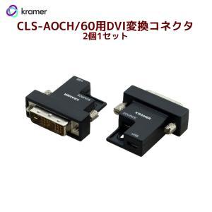8/16迄P2% KRAMER クレイマー製 DVI Tx&Rx アダプターセット AD-AOCD/XL/TR|ratoc