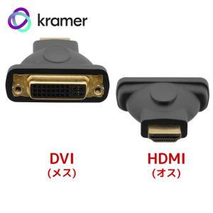 6/5 最大5000円クーポン&P5% KRAMER クレイマー製 DVI-I - HDMI変換コネクタ(メス-オス) AD-DF/HM クロネコDM便|ratoc
