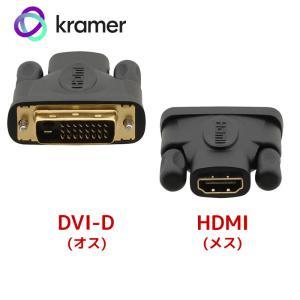 6/5 最大5000円クーポン&P5% KRAMER クレイマー製 DVI-D - HDMI変換コネクタ(オス-メス) AD-DM/HF クロネコDM便|ratoc