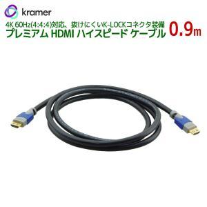 8/16迄P2% KRAMER クレイマー製 HDMI - HDMI ホームシネマ ケーブル (オス-オス) Ethernet付き 0.9m C-HM/HM/PRO-3|ratoc