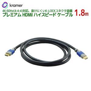 8/16迄P2% KRAMER クレイマー製 HDMI - HDMI ホームシネマ ケーブル (オス-オス) Ethernet付き 1.8m C-HM/HM/PRO-6|ratoc