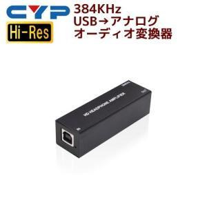 Cypress Technology製 384KHz USB→ステレオミニコンバータ CDB-6HP|ratoc