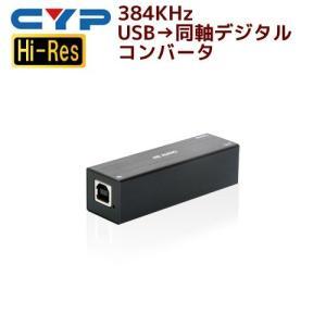 Cypress Technology製 384KHz USB→同軸デジタルコンバータ CDB-6HR|ratoc