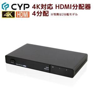 Cypress Technology製 4K対応 HDMI分配器 HDCP2.2準拠(4分配) CDPS-UA1H4HS ratoc