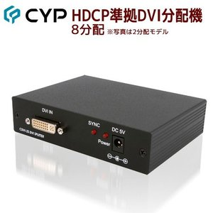Cypress Technology製 HDCP準拠DVI分配機(8ポート) CDVI-8S ratoc