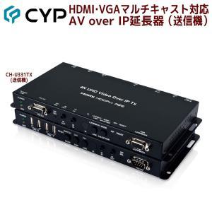 6/5 最大5000円クーポン&P5% Cypress Technology製 HDMI・VGAマルチキャスト対応 AV over IP延長器 送信機 CH-U331TX|ratoc