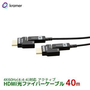 8/16迄P2% KRAMER クレイマー製 アクティブHDMI光ファイバーケーブル 4K60Hz(4:4:4)対応 脱着型コネクタ 40m CLS-AOCH/60-131|ratoc