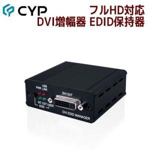 Cypress Technology製 フルHD対応DVI増幅器 EDID保持器 CLUX-DDP|ratoc