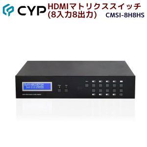 Cypress Technology製 8入力8出力HDMIマトリクススイッチ CMSI-8H8HS ratoc