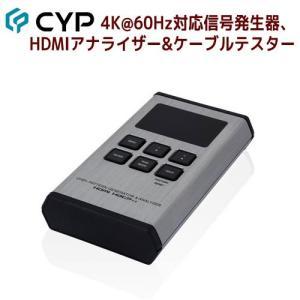 Cypress Technology製 4K@60 ジェネレーター/アナライザー (18Gbps) CPHD-V4L|ratoc