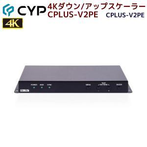 6/25 最大2000円クーポン&P2倍 Cypress Technology製 4Kダウン/アップスケーラー CPLUS-V2PE ratoc