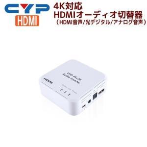 Cypress Technology製 4K対応 HDMIオーディオ切替器 (HDMI音声/光デジタル/アナログ音声) CPRO-11SI|ratoc
