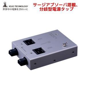 10/25 最大2千円クーポン&P2倍 KOJO TECHNOLOGY製 電源タップ Crystal 2P2 ratoc