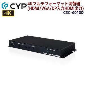 6/25 最大2000円クーポン&P2倍 Cypress Technology製 4Kマルチフォーマット切替器(HDMI/VGA/DP入力HDMI出力) CSC-6010D ratoc