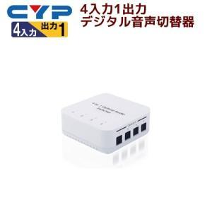 Cypress Technology製 4入力1出力デジタル音声切替器 DCT-17|ratoc