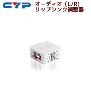 Cypress Technology製 オーディオ(L / R)リップシンク補整器 DCT-18N|ratoc