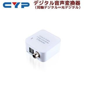 Cypress Technology製 デジタル音声変換器(同軸デジタル⇔光デジタル) DCT-2|ratoc