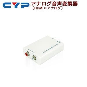 Cypress Technology製 アナログ音声変換器(HDMI→アナログ) DCT-25|ratoc