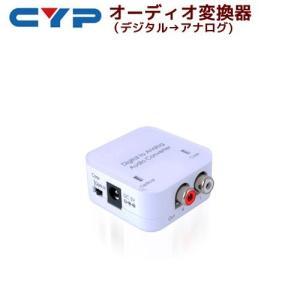 Cypress Technology製 オーディオ変換機(デジタル⇒アナログ) DCT-3A|ratoc